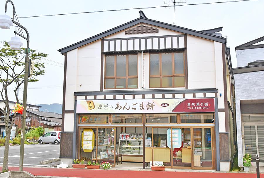畠栄菓子舗の外観